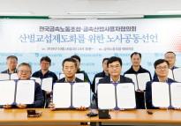 [영상뉴스] 산별교섭 법제화 노사공동…