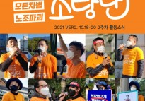 소탕단 2021-2 2주차 활동소식